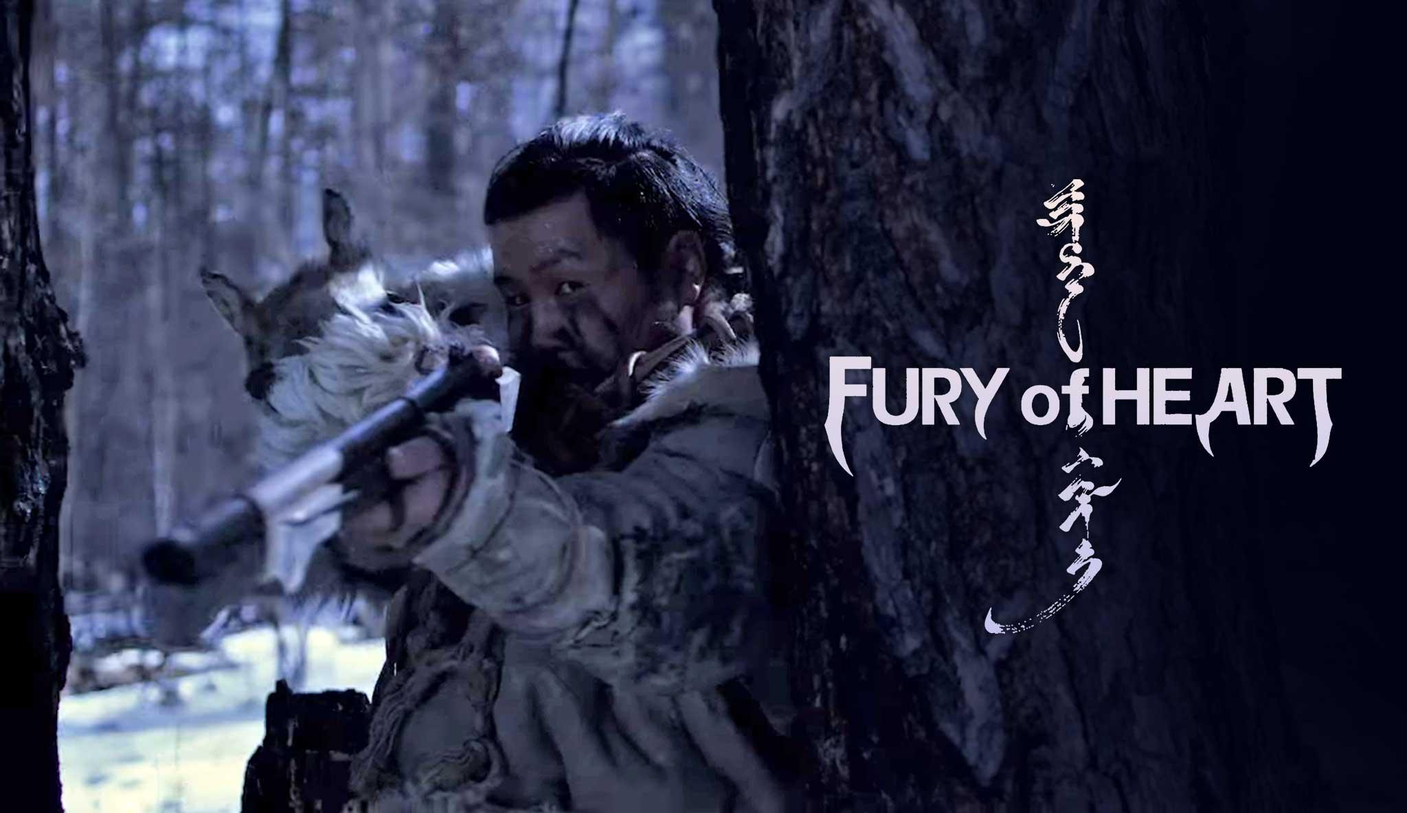 fury-of-heart\header.jpg