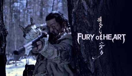 fury-of-heart\widescreen.jpg