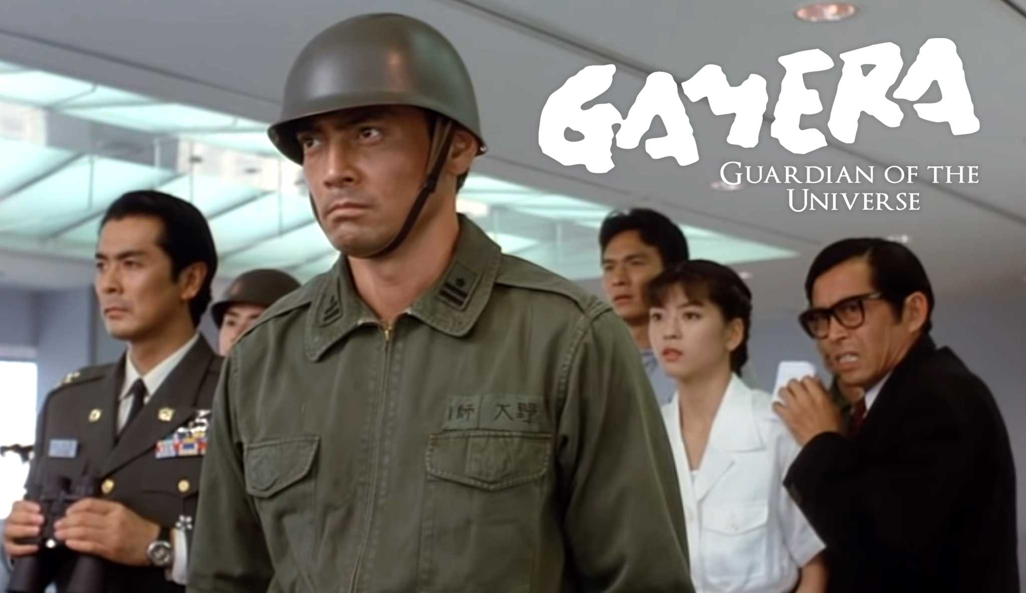 gamera-1-guardian-of-the-universe-2\header.jpg