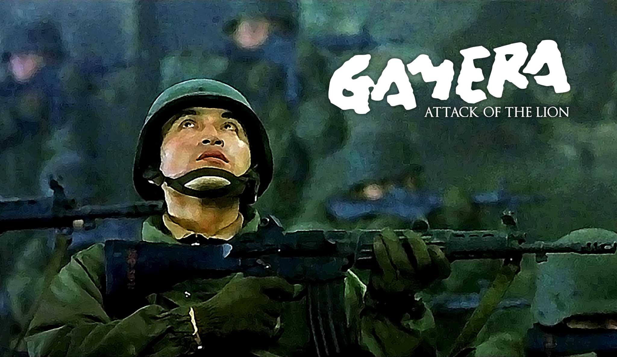 gamera-2-attack-of-the-legion-2\header.jpg
