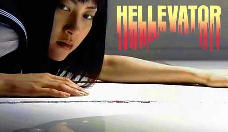 hellevator-gusha-no-bindume\widescreen.jpg