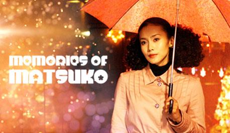 memories-of-matsuko\widescreen.jpg