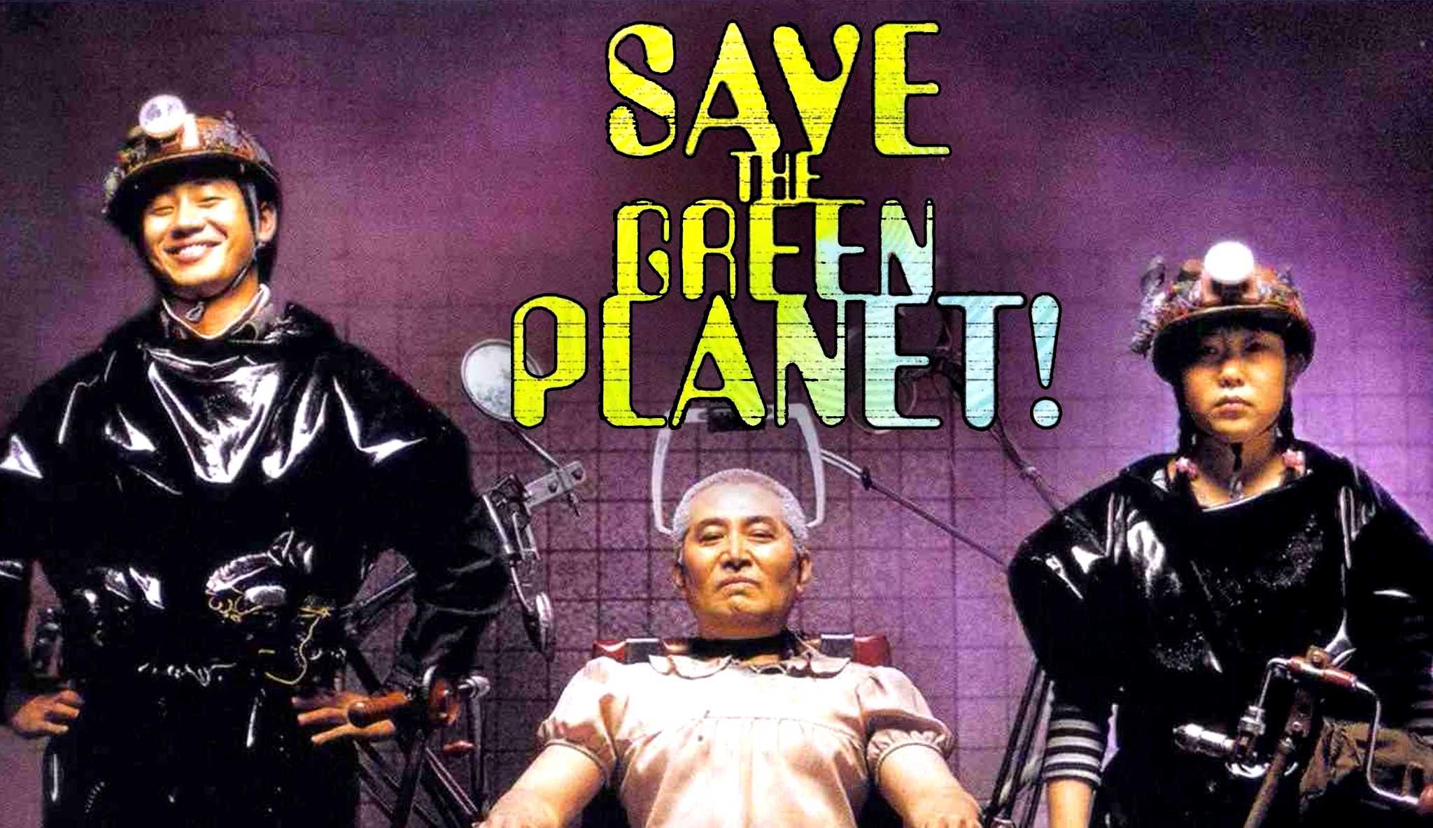 save-the-green-planet\header.jpg