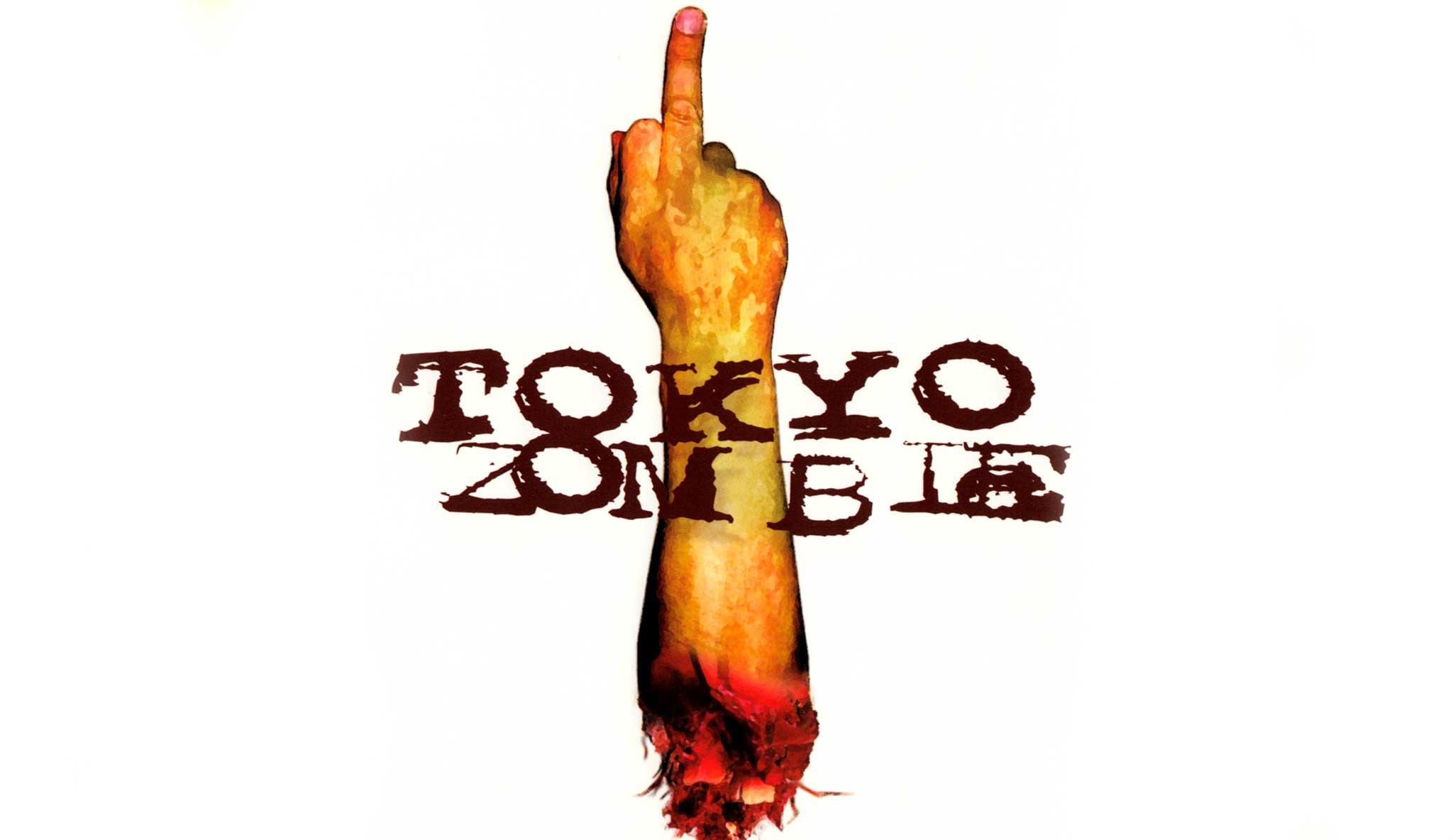 tokyo-zombie\header.jpg