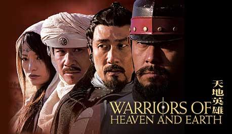 warriors-of-heaven-and-earth\widescreen.jpg